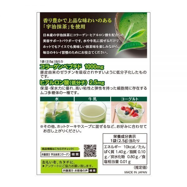 ITOH Collagen Hyaluronic Acid Matcha Powder Drink Sachets Made in Japan