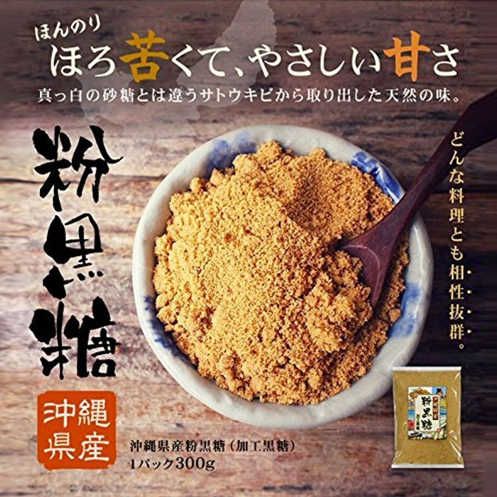 Japanese herbal supplements SEED Okinawan Brown Sugar with Sugarcane Made in Japan