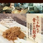 SEED Okinawan Brown Sugar with Sugarcane Made in Japan