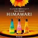 KRACIE Himawari Dear Beaute Oil in Treatment Volume & Repair Made in Japan