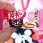 Kit Kat Mini Kumamoto Kumamon Ikinari Dango Flavour Made in Japan