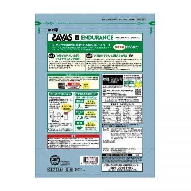 SAVAS Type 3 Endurance Protein Made in Japan