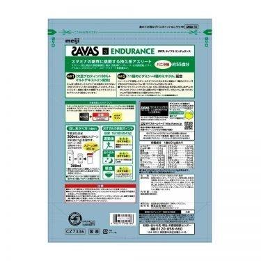 SAVAS Type 3 Endurance Protein Made in Japan