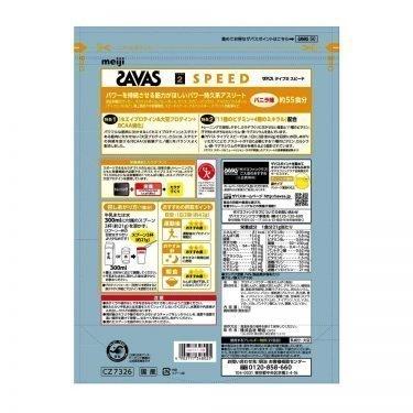 SAVAS Type 3 Speed Protein Made in Japan