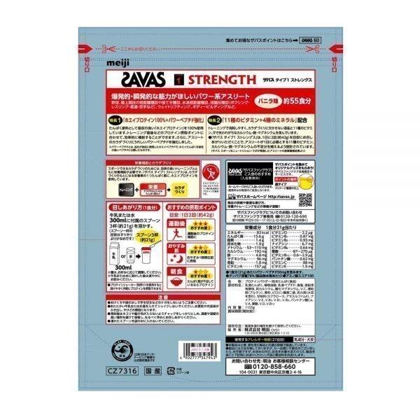 SAVAS Type 3 Strength Protein Made in Japan