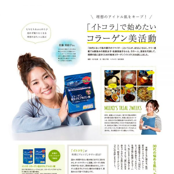 ITOH Itocolla Collagen Hyaluronic Acid Powder Drink Made in Japan