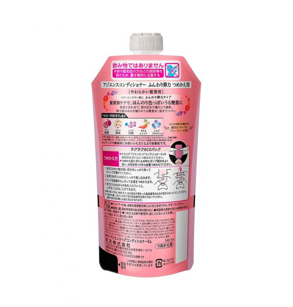 KAO Asience Volume Rich Conditioner REFILL Made in Japan