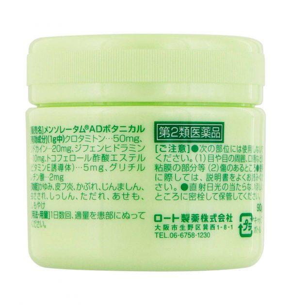 ROHTO Mentholatum AD Botanical Cream Made in Japan