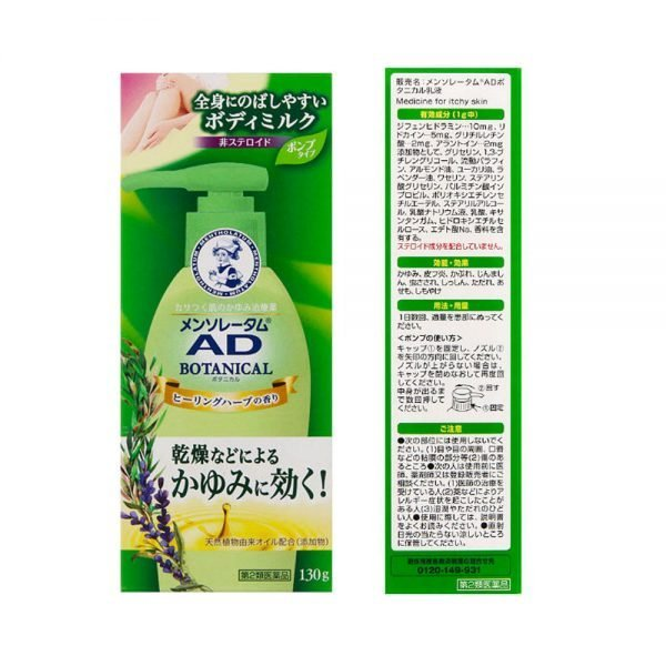 ROHTO Mentholatum AD Botanical Milky Lotion Made in Japan