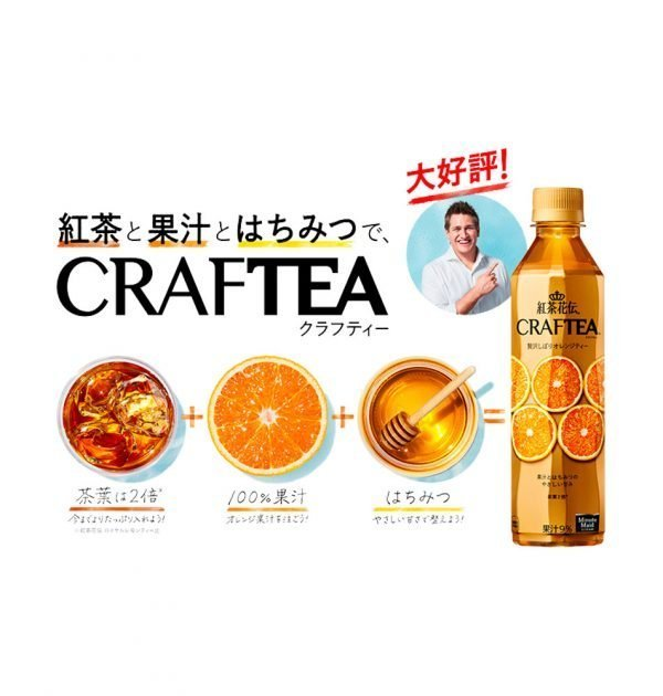 Coca Cola CraftTea Black Orange Tea Luxurious Squeeze Made in Japan
