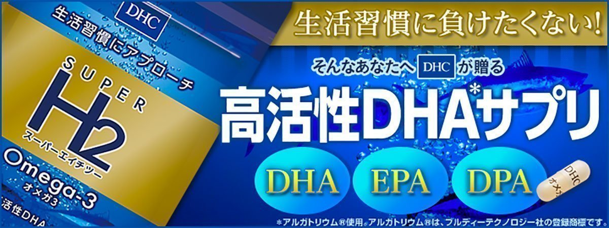 DHC Super H2 Omega 3 Supplement 90 Capsules Made in Japan