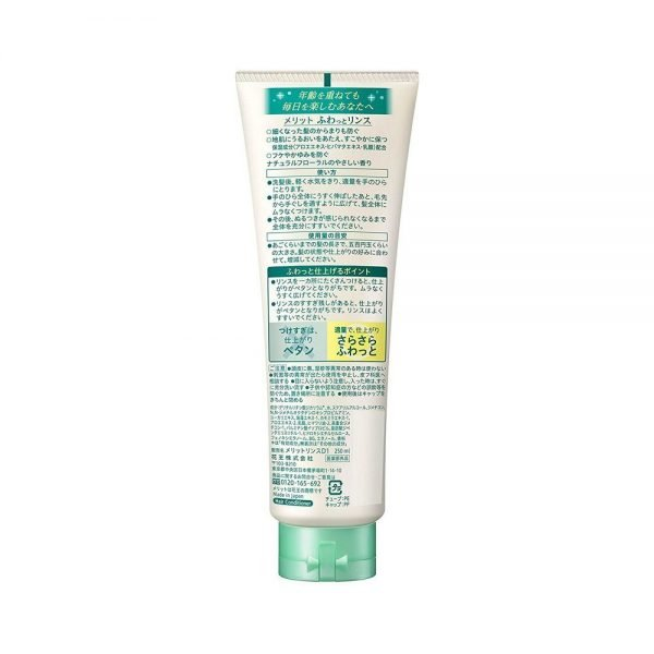 KAO Merit Rinse Skin Refreshing Bubble Conditioner Made in Japan