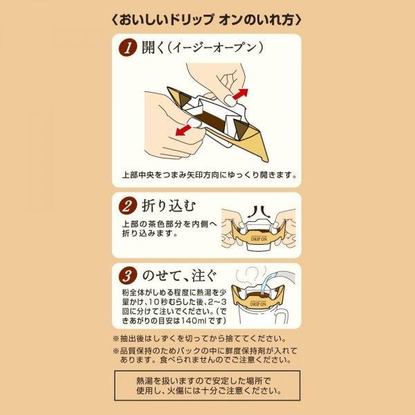 KEY COFFEE Drip On Royal Taste Made in Japan