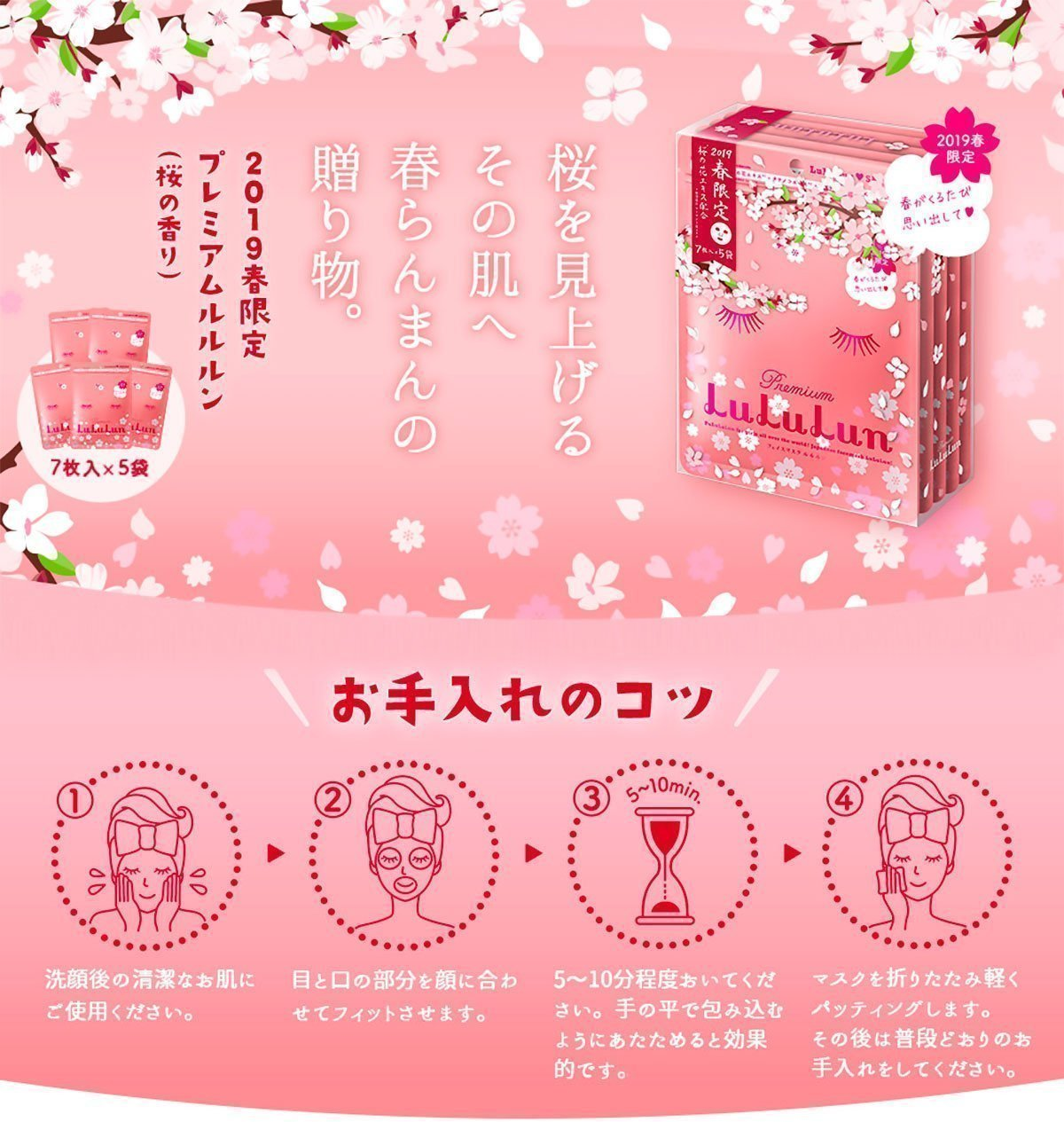 LULULUN Sakura Moisturising Serum Face Masks Limited Edition Made in Japan