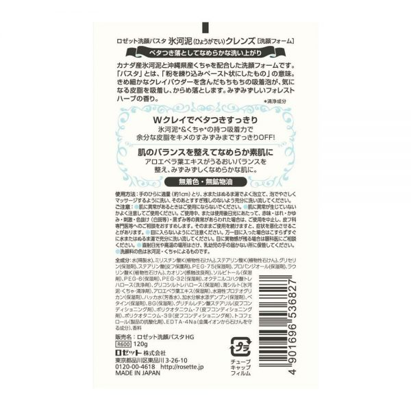ROSETTE Sengan Pasta Face Wash Cleansing Hyogadei Glacier Mud Made in Japan