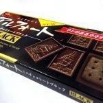BOURBON Alfort Chocolate Cookie Original Black Made in Japan
