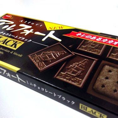 BOURBON Alfort Chocolate Cookie Original Black Made in Japan