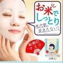 KEANA Nadeshiko Rice Masks For Dry Skin Made in Japan