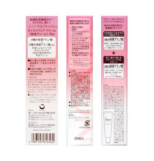 MINON Amino Moist Barrier Moisturizing Cream Made in Japan
