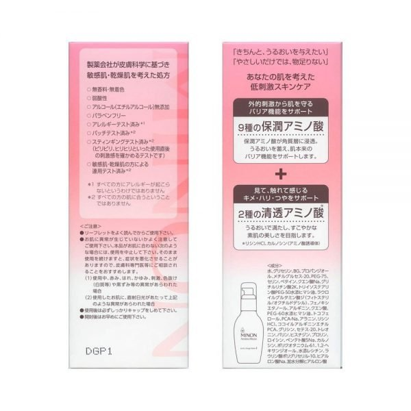 MINON Amino Moist Charge Lotion 1 Moist-Type Made in Japan