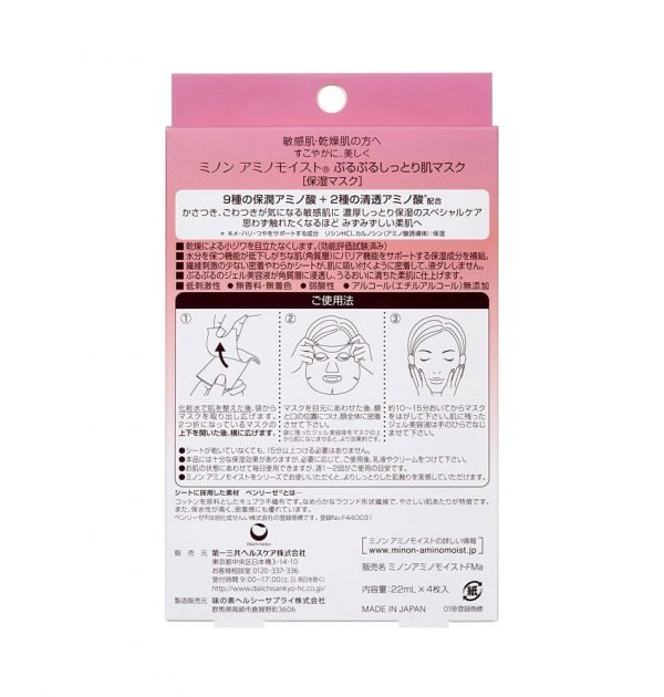 MINON Amino Moist Essential Moisturizing Face Masks Made in Japan