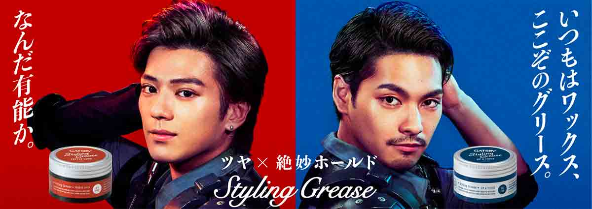 GATSBY Styling Grease Gel Up Tight Oil Free Made in Japan