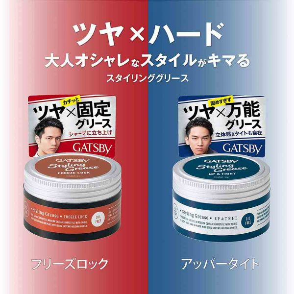 GATSBY Styling Grease Gel Up & Tight Oil Free Made in Japan