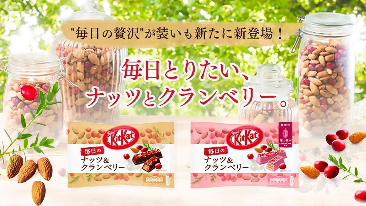 Kit Kat New Ruby Chocolate Everyday Nuts Cranberry Available Only in Japan