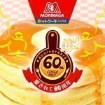 Morinaga Pancake Maple Syrup Made in Japan