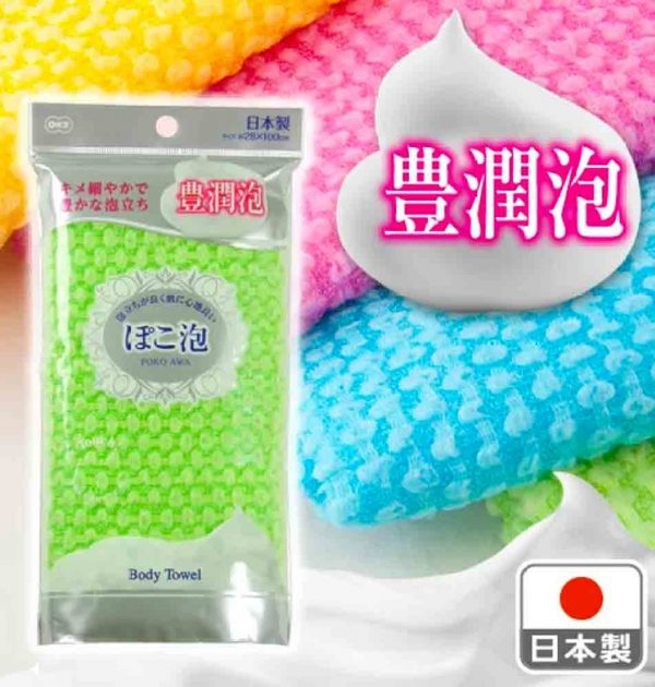 OHE & CO Poko Awa Wash Cloth Body Towel Fine Texture and Rich Lather Green Made in Japan