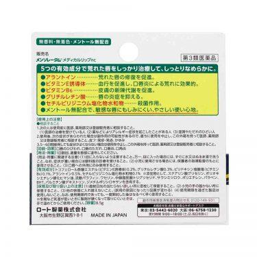 ROHTO Mentholatum Medicated Lip NC Cream Balm Made in Japan