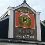 Kakukyu Mikawa Soybeans Hatcho Miso Silver Bag