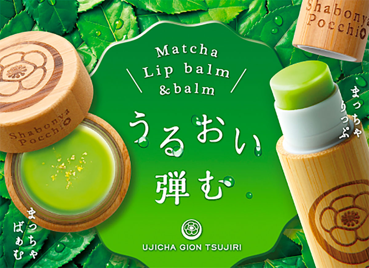 GION TSUJIRI Matcha Lip Cream Kyoto Shabonya Made in Japan
