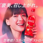 COCA COLA Strawberry Flavour 2020 Limited Edition Made in Japan