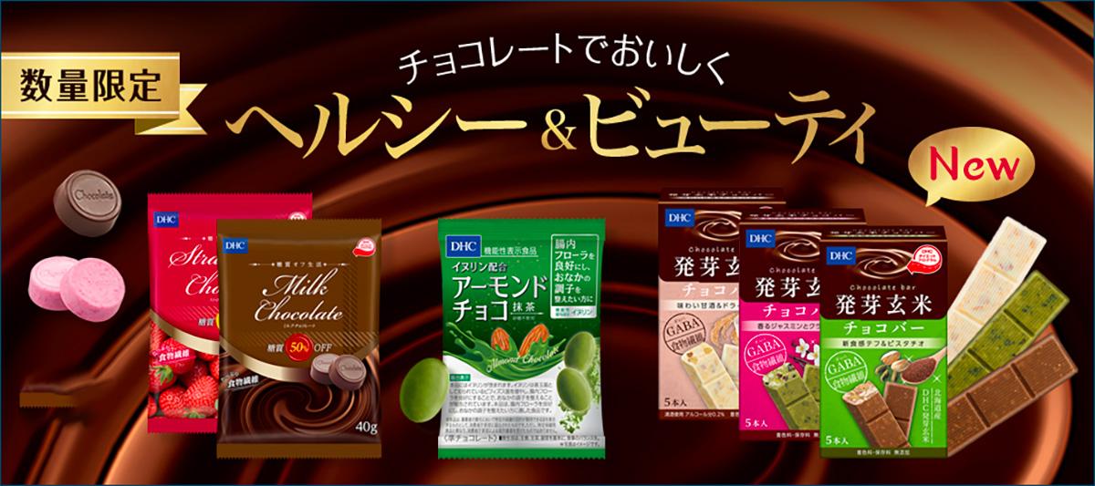 DHC Germinated Brown Rice Chocolate Bars Made in Japan