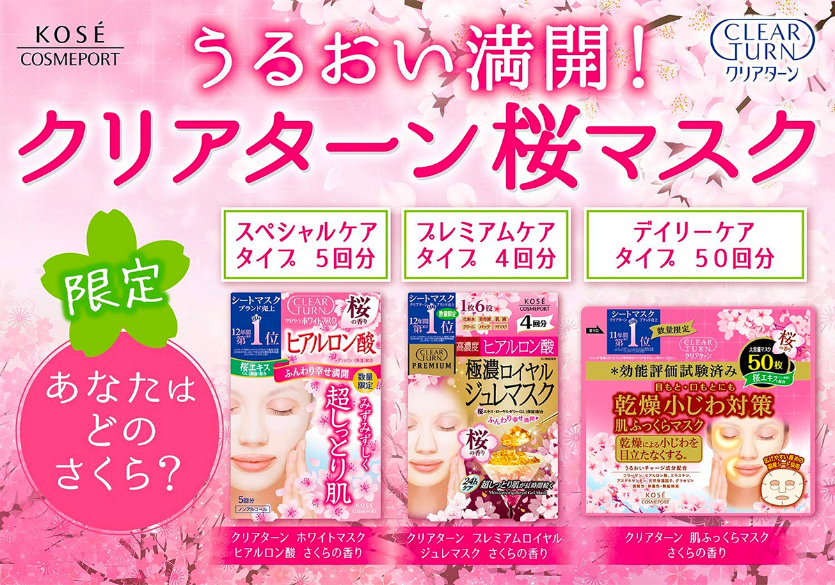 KOSE Clear Turn Hyaluronic Acid & Sakura Face Mask - Limited Sakura Edition Made in Japan