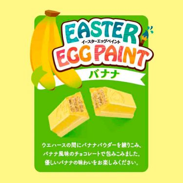 Kit Kat Banana Easter Egg Paint Made in Japan