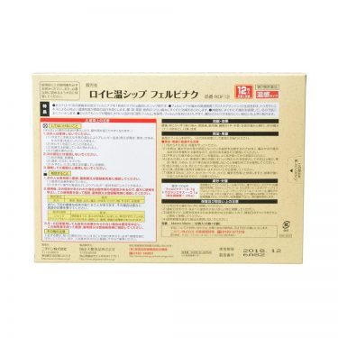 NICHIBAN Roihi Felbion Pain Relief Patch Plaster Made in Japan
