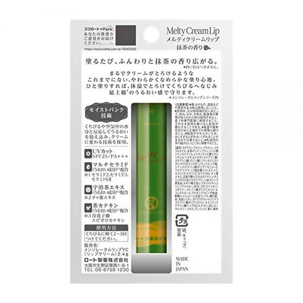 ROHTO Mentholatum Lip Melty Matcha Cream Lip Balm Made in Japan