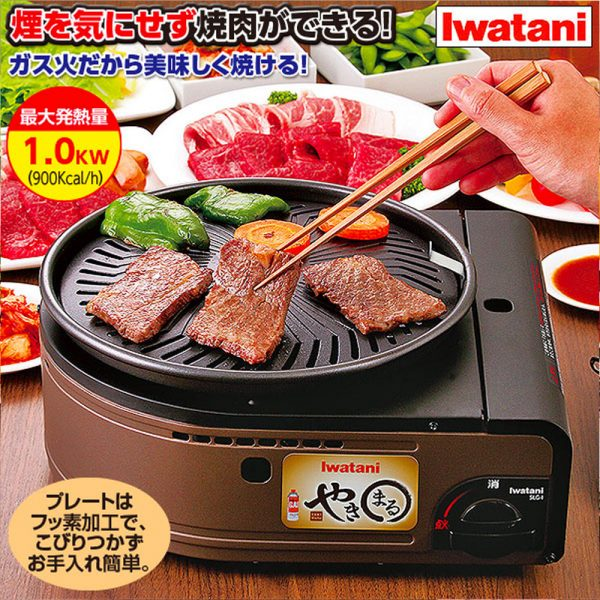 IWATANI Smokeless Yakiniku Grill Yakimaru on Gas Made in Japan