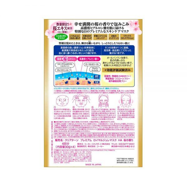 KOSE Clear Turn Premium Royal Jelly Mask Hyaluronic Acid Sakura Made in Japan