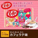 KIT KAT Mini Cafe Latte Chocolate Made in Japan
