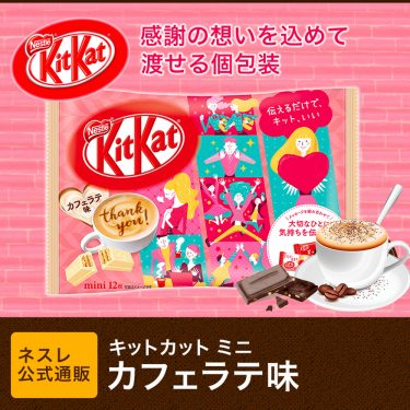 KIT KAT Mini Cafe Latte Chocolate Made in Japan