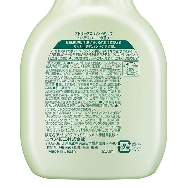 ATRIX Hand Milk Citrus Honey Fragrance Pump Made in Japan