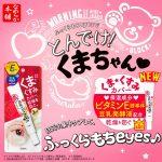 NAMERAKA HONPO Smooth Plump Cream Around Eyes Made in Japan